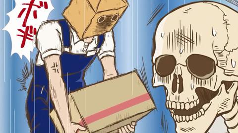 《ガイコツ書店員 本田さん》2話感想・画像 やはり腰痛は書店員さんの職業病なんだな