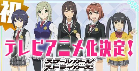 大人気スマホゲー《スクールガールストライカーズ》アニメ化が遂に決定!2017年1月より放送開始予定