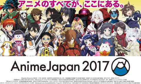《AJ2017》AnimeJapan 2017 2日目まとめ!「現場状況・アニメ関連情報など」