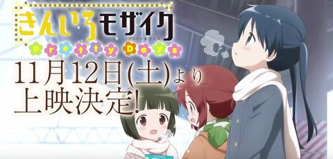 《きんいろモザイク Pretty Days》特報第1弾公開きたああああああ!11月12日(土)劇場上映