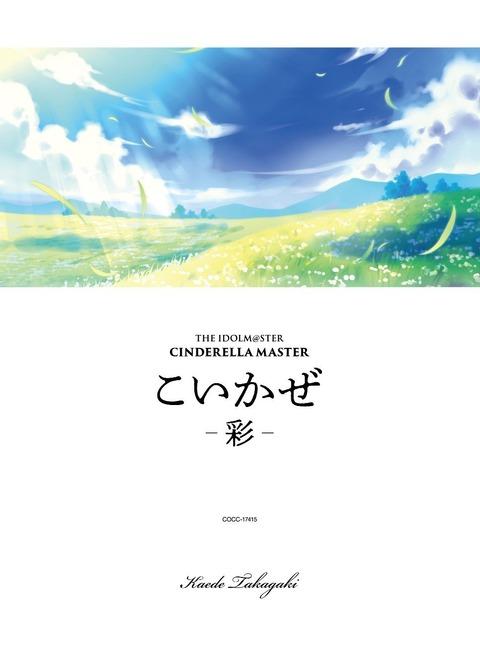 《アイドルマスターシンデレラガールズ》高垣楓のCD「こいかぜ -彩-」予約開始!ソロ曲の楽曲総選挙1位となりました「こいかぜ」を再収録したCD