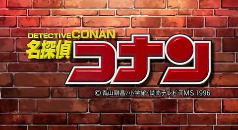 漫画「名探偵コナン」最新99巻予約開始!4月14日発売!!!