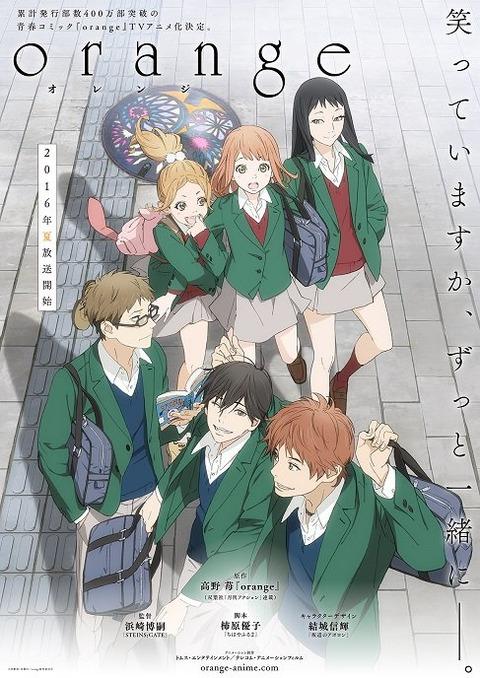実写映画化もされた高野苺の漫画《orange》TVアニメ化決定!2016年夏放送開始