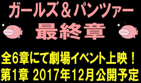 《ガルパン最終章》はなんと全6章の劇場イベント上映!そして、第一章は2017年12月公開予定であることが判明!!!