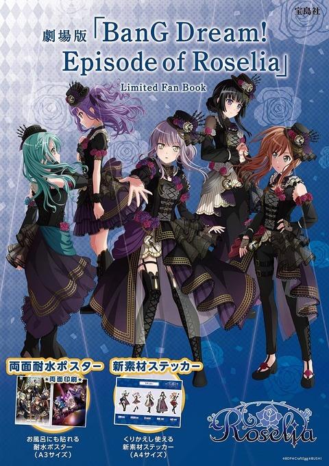 ファンブック「BanG Dream! Episode of Roselia Limited Fan Book」予約開始!付録付きファンブック
