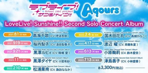 《ラブライブ!》Aqoursソロアルバム第2弾予約開始!各メンバーの誕生日に発売