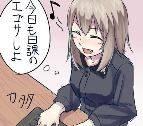 《ガルパン》逸見エリカちゃんはネットサーフィンが大好き