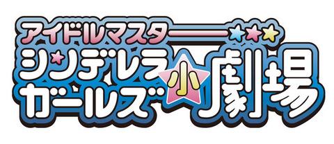 「アイドルマスター シンデレラガールズ小劇場」のDVD第3巻予約開始!2019年1月25日発売!!!