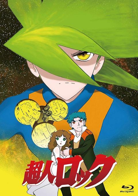 アニメ「超人ロック<劇場版>」BD予約開始!1984年に劇場公開された作品をHD原版で収録