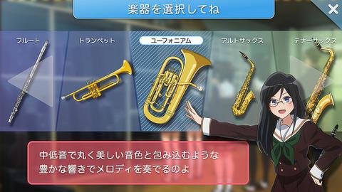 《響け!ユーフォニアム》がアプリゲームとなって登場!宇治高校吹奏楽部の一員となって楽曲を演奏して採点してくれるというiPhoneアプリ