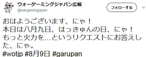 《ガルパン》8月9日は「はっきゅんの日」だぞ!ひゃっほー!!!