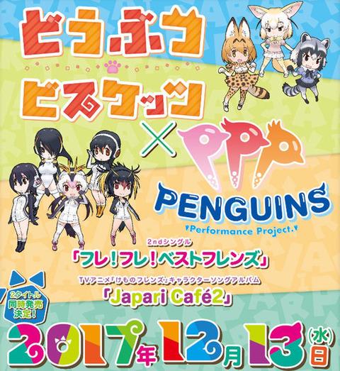 《けものフレンズ》キャラソンCD「Japari Café2」&2nsシングル「フレ! フレ! ベストフレンズ」予約開始!!!