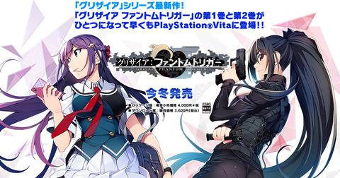 PS Vita「グリザイア ファントムトリガー 01&02」予約開始!PCゲームの移植版第1巻、第2巻ともに収録