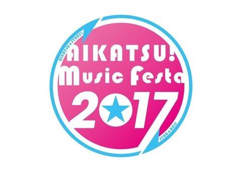 「アイカツ! ミュージックフェスタ2017」ライブBD予約開始!メイキング映像やブックレットを用意