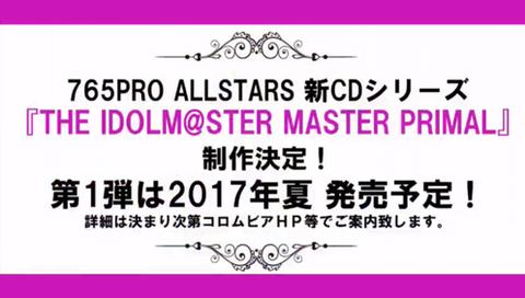 《アイドルマスター》CD新シリーズ「MASTER PRIMAL」第1弾「ROCKIN' RED」予約開始!天海春香・如月千早・四条貴音・秋月律子の4人によるシングルCD