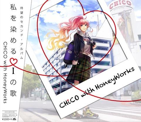 CHiCO with HoneyWorksの2ndアルバム「私を染めるiの歌」予約開始!2月28日発売!!!
