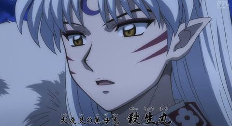 姫 感想 夜叉