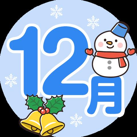 12gatu-moji
