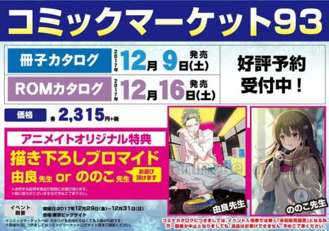 「コミックマーケット93(冬コミ)」冊子&DVD-ROMカタログ予約開始!2017年12月29~31日に東京ビッグサイトで開催