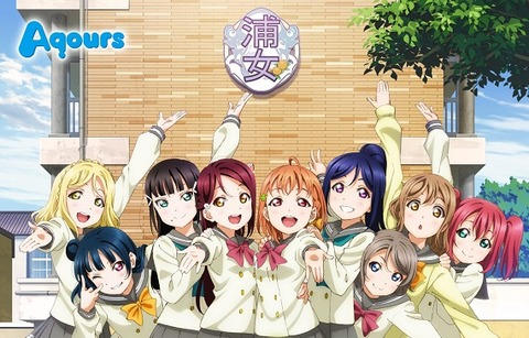 G's増刊「ラブライブ!サンシャイン!! CODE:C」予約開始!10月7日発売
