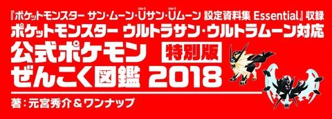 「ポケモンぜんこく図鑑2018」予約開始!「Uサン・Uムーン」設定資料集が同梱