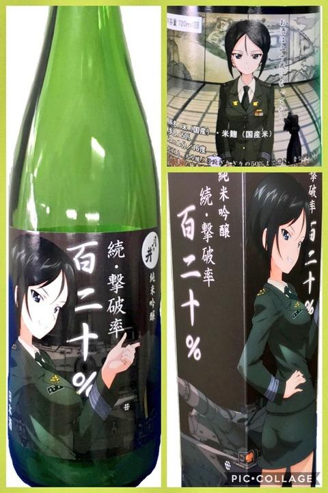 《ガルパン》蝶野亜美の酒「続・撃破率百二十%」と役人の酒「辛口役人」が18日より発売するらしいぞ