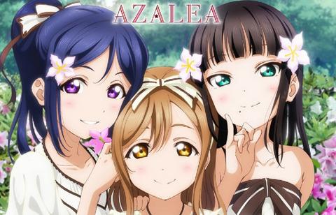 漫画「ラブライブ!サンシャイン!! AZALEAコミックアンソロジー」予約開始!8月27日発売!!!
