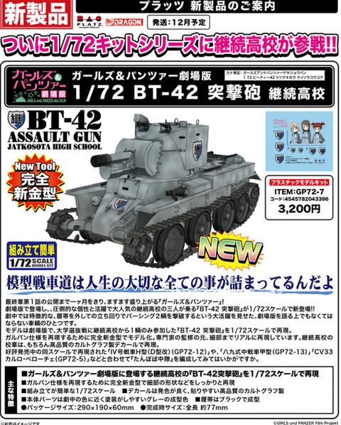 プラモデル「ガルパン BT-42 突撃砲 継続高校 1/72スケール」予約開始!継続高校の校章は、もちろん高品質のカルトグラフ製デカールで再現