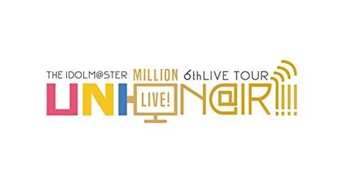 「アイドルマスター ミリオンライブ!」6thライブBD予約開始!「仙台」「神戸」「福岡」公演のライブが順次発売