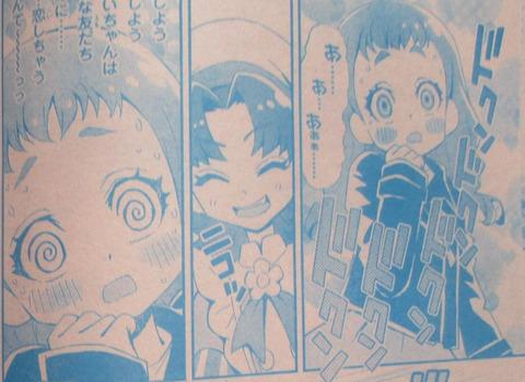 《キラキラ☆プリキュアアラモード》漫画版では「あおひま」になってるのか