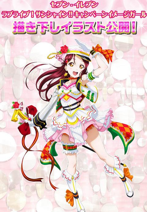《ラブライブ!》桜内梨子ちゃんセブンイレブンのイメージガールに選ばれたんだ