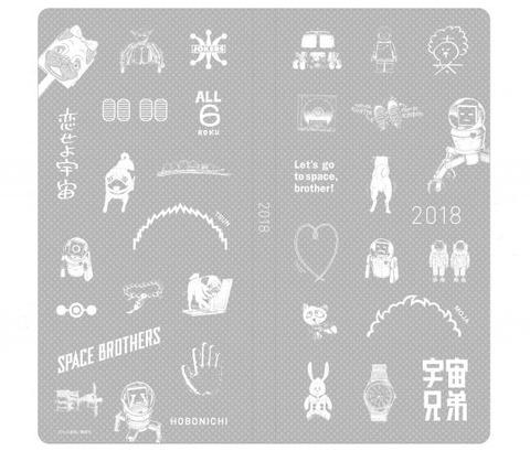 「宇宙兄弟」最新32巻限定版予約開始!「宇宙兄弟版のほぼ日手帳」同梱