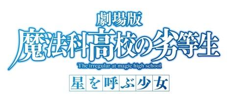 「劇場版 魔法科高校の劣等生 星を呼ぶ少女」サントラCD予約開始!劇場版本編の世界を彩る劇伴33曲に加え、GARNiDELiA主題歌「SPEED STAR」を収録