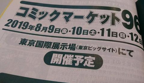 「コミックマーケット96(夏コミ)」の冊子&DVD-ROMカタログ予約開始!