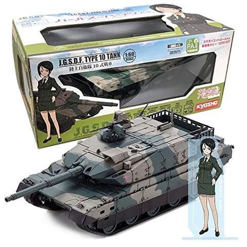 「ガールズ&パンツァー × KYOSHO ポケットアーマー 10式戦車」予約開始!陸上自衛隊の戦車「10式戦車」がガルパンとコラボしてラインナップ