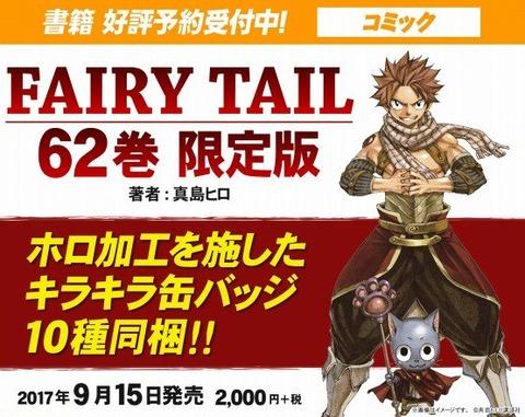漫画「FAIRY TAIL」最新62巻予約開始!限定版にはホロ加工を施した「キラキラ缶バッジ10種セット」が付属