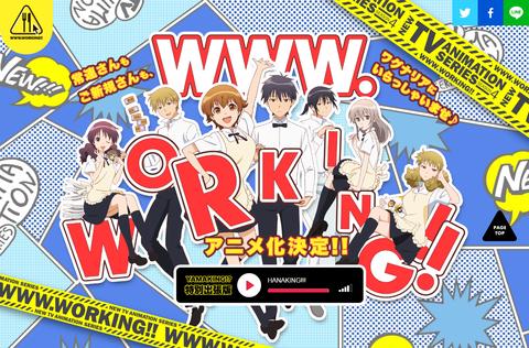 《WEB版WORKING!!》が「WWW.WORKING!!」としてTVアニメ化することが決定