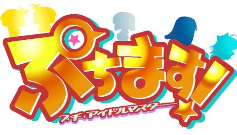漫画「ぷちます!」最新13予約開始!ぷちどるが活躍する日常4コマ第13巻