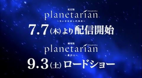 KeyのSF感動作《planetarian》の劇場アニメ化とWEB配信が発表!WEB配信は先行5話分が7月7日から・劇場アニメは9月3日に公開することが決定