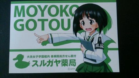 《ガルパン》本日19日よりスルガヤ薬局店で500円以上買うと「ゴモヨのボストカード」がもらえるぞ