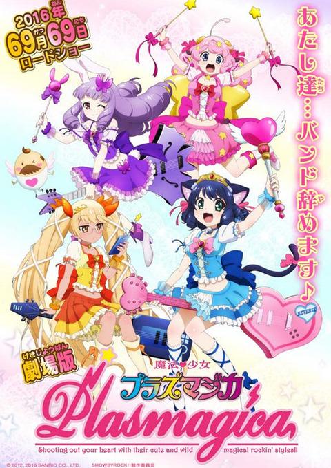 エイプリルフール企画!《SHOW BY ROCK!!》の劇場版「魔法少女プラズマジカ」が2016年69月69日全国ロードショー決定