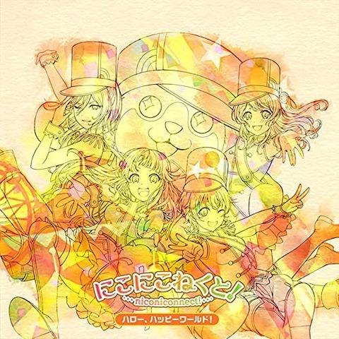 《バンドリ!》ハロー、ハッピーワールド!1st Album「にこにこねくと!」予約開始!新曲も含む全11曲を収録【ハロハピ】