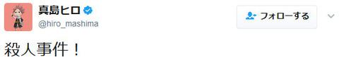 真島ヒロが描いた殺人事件イラストwwwwwwwwwwwwwww