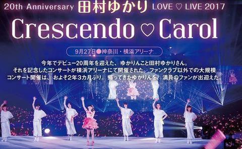 声優・田村ゆかりのライブBD「Love Live *Crescendo Carol*」予約開始!アーティスト20周年を飾る特別なライブコンサート