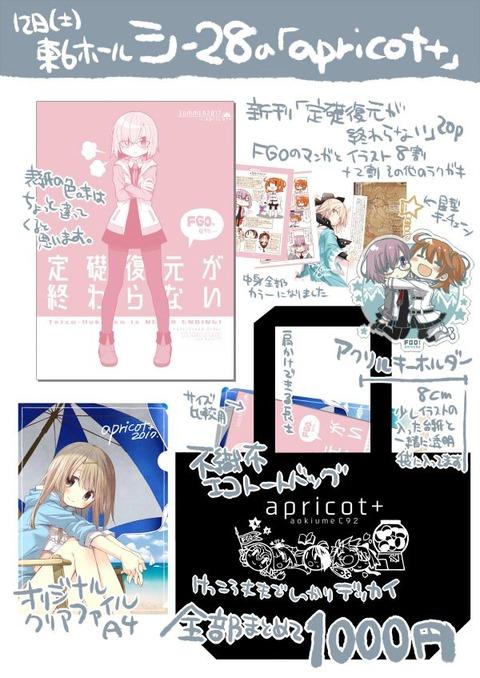 《C92》蒼樹うめ先生のFGO本だとおおおおおおお!?これ全部まとめて1000円ってお得すぎ!!!