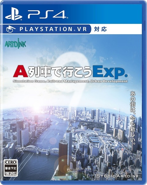 PS4「A列車で行こうExp.」予約開始!PS VRにも対応!新感覚の「VR 鉄道模型モード」として体感できる