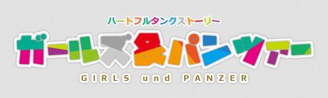 《けものフレンズ》が流行ってるから「ガルパン」のこんなロゴ作ってみた