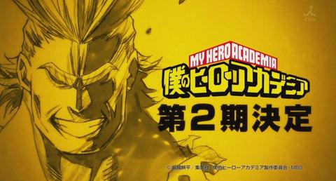 《僕のヒーローアカデミア》13話(最終回)感想・画像 ヒーローってやっぱかっこいい!!!2期を楽しみにして待ってます!Plus Ultra