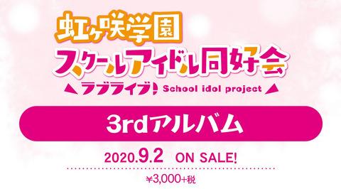 《ラブライブ!虹ヶ咲学園》の3rdアルバム予約開始!初回生産分にはシリアルコードが封入