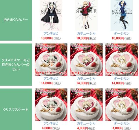 《ガルパン》アンチョビ・カチューシャ・ダージリン3種のクリスマスケーキ&抱き枕カバー発売決定!!!